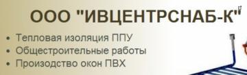 Фирма Ивцентрснаб-К