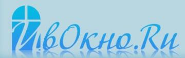Фирма ИвОкно