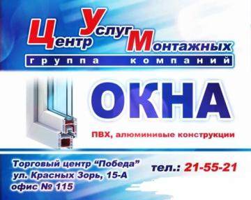 Фирма Центр Монтажных Услуг